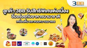 ลูกค้า 3BB รับสิทธิพิเศษต่อเนื่อง อิ่มอร่อยกับอาหารนานาชาติ เครื่องดื่ม และขนมหวานมาแรง