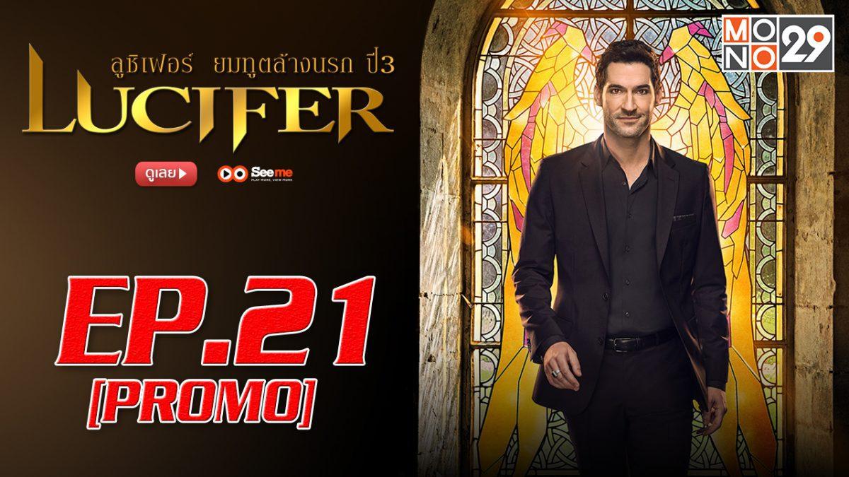 Lucifer ลูซิเฟอร์ ยมทูตล้างนรก ปี 3 EP.21 [PROMO]