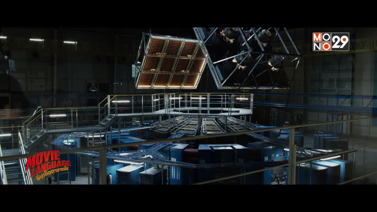 Movie Language ซีนเด็ดภาษาหนัง จากภาพยนตร์เรื่อง Fantastic Four