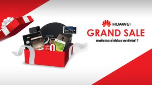 Huawei Grand Sale สมาร์ทโฟนราคาพิเศษ ทั้งลด ทั้งแถม
