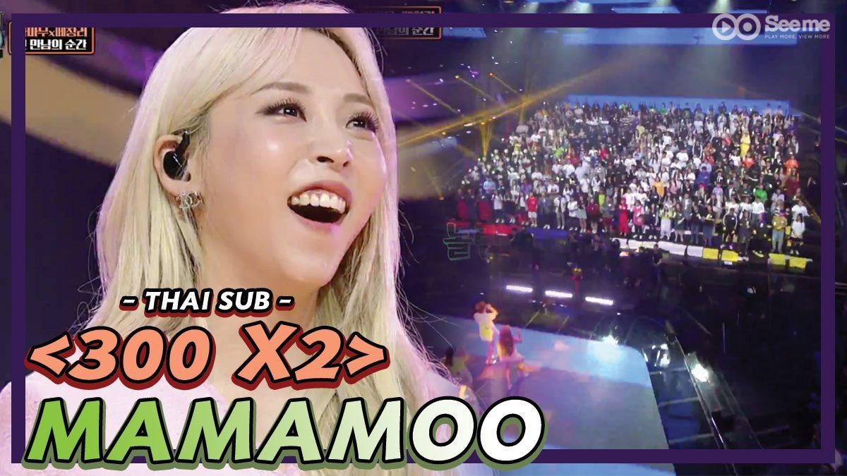 [THAI SUB] 300 X2 <MAMAMOO> | เปิดม่าน Mamamoo และ เหล่าแฟนคลับทั้ง 300 คน!