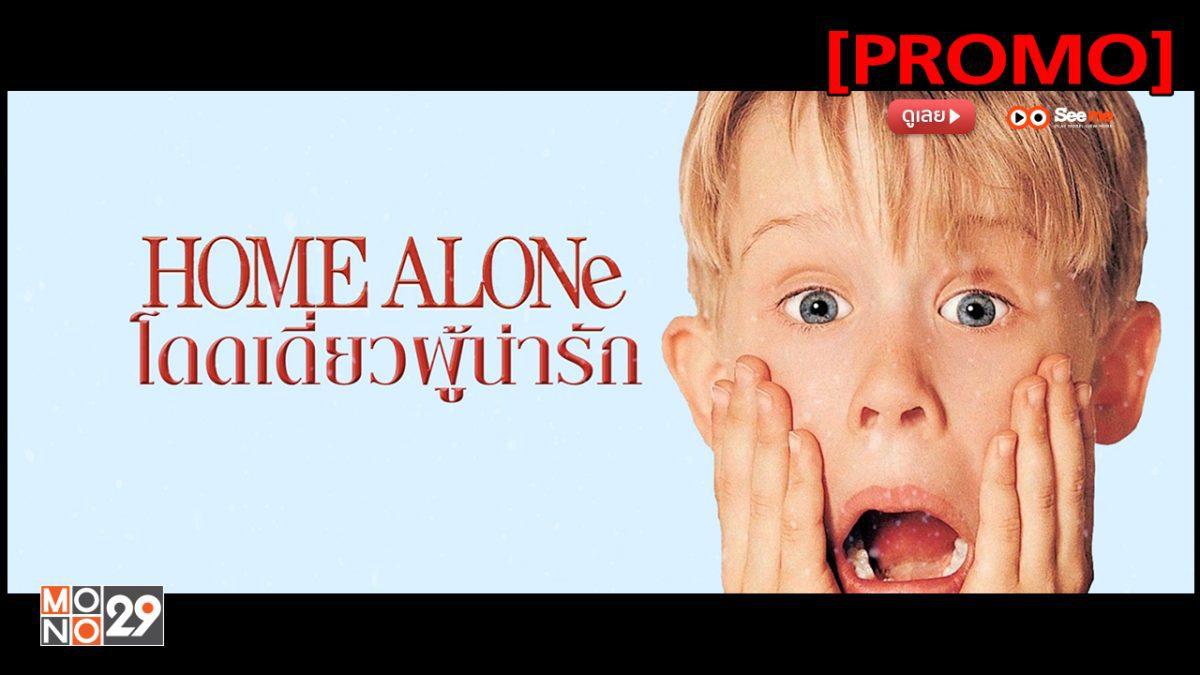 Home alone โดดเดี่ยวผู้น่ารัก [PROMO]