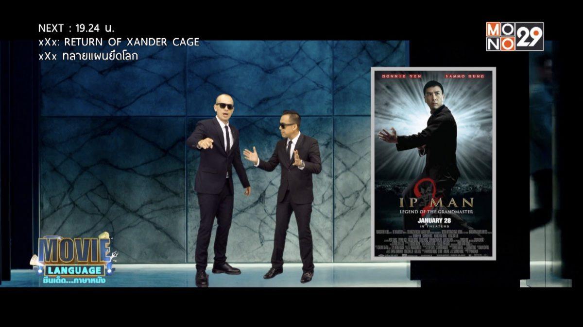 "Movie Language จากเรื่อง ""xXx: Return of Xander Cage : xXx ทลายแผนยึดโลก"""