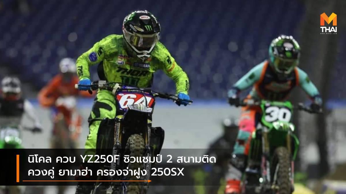 นิโคล ควบ YZ250F ซิวแชมป์ 2 สนามติด ควงคู่ ยามาฮ่า ครองจ่าฝูง 250SX