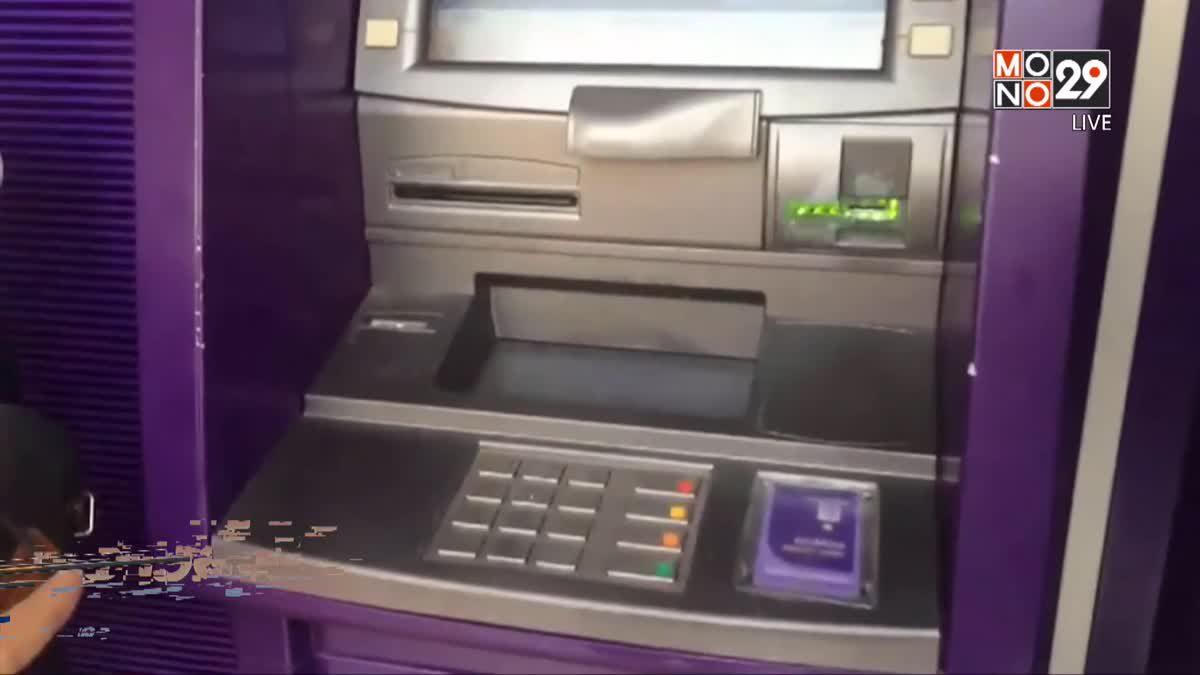 แจ้งความเงินหาย หลังฝากเงินผ่านตู้อัตโนมัติ