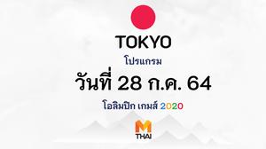 28 ก.ค. 64 โปรแกรมถ่ายทอดสดโอลิมปิกเกมส์ โตเกียว 2020