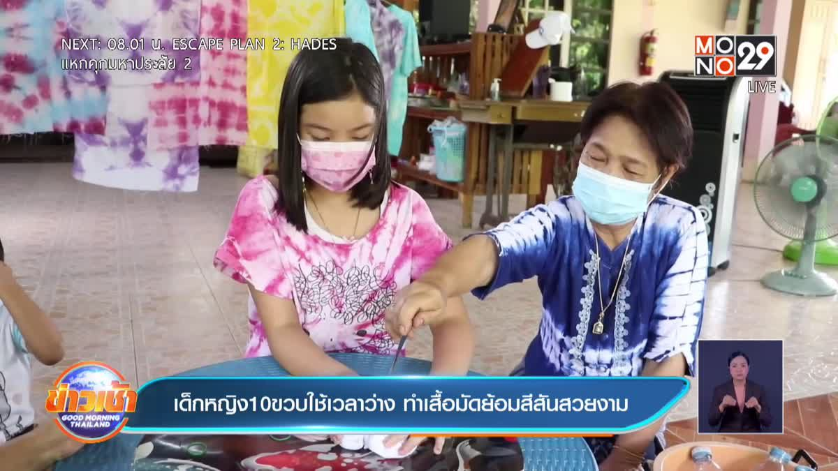 เด็กหญิง10ขวบใช้เวลาว่าง ทำเสื้อมัดย้อมสีสันสวยงาม