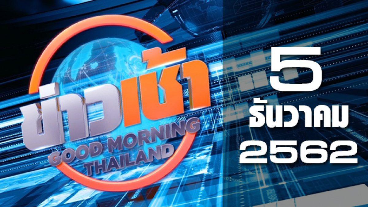 ข่าวเช้า Good Morning Thailand 05-12-62