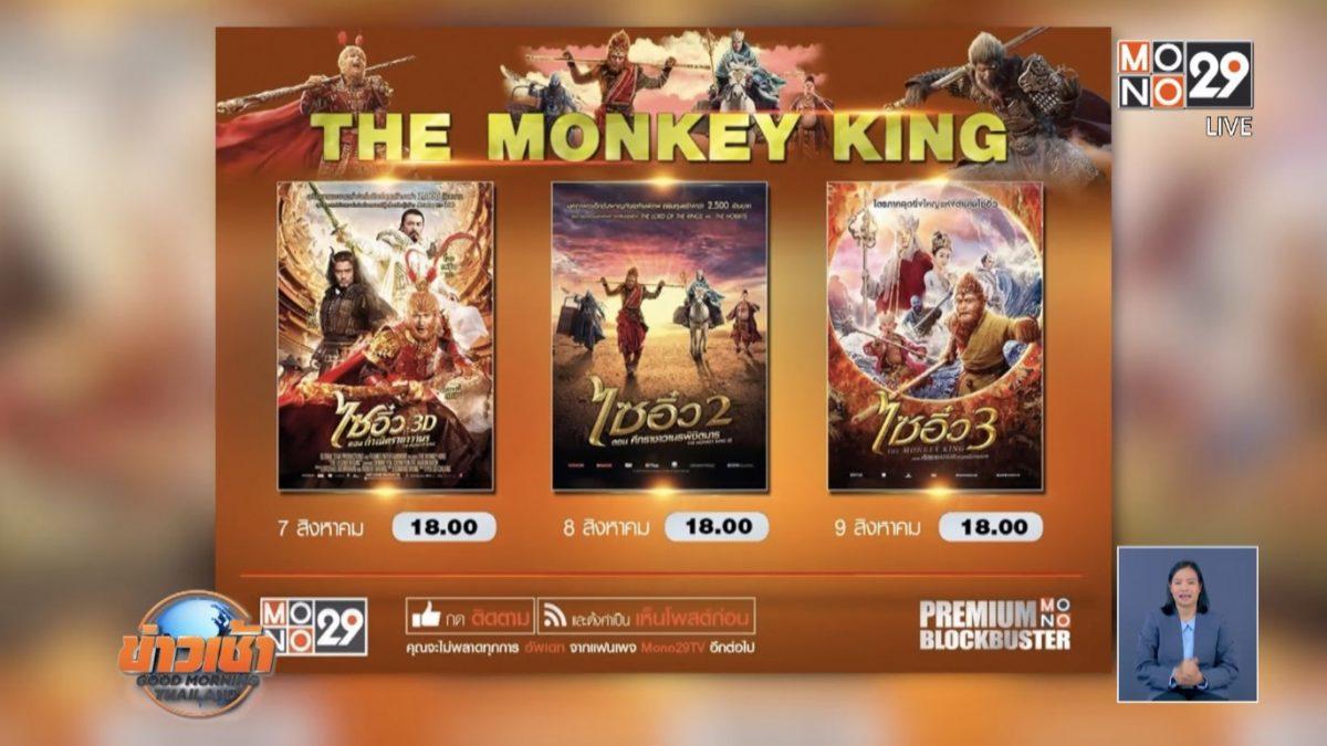 """MONO29 ส่งหนังจีน """"The Monkey King"""" ลงจอ 3 ภาครวด"""