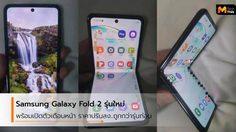 สมาร์ทโฟนหน้าจอพับได้ Galaxy Fold 2 มาพร้อมกับ Super Fast Charging