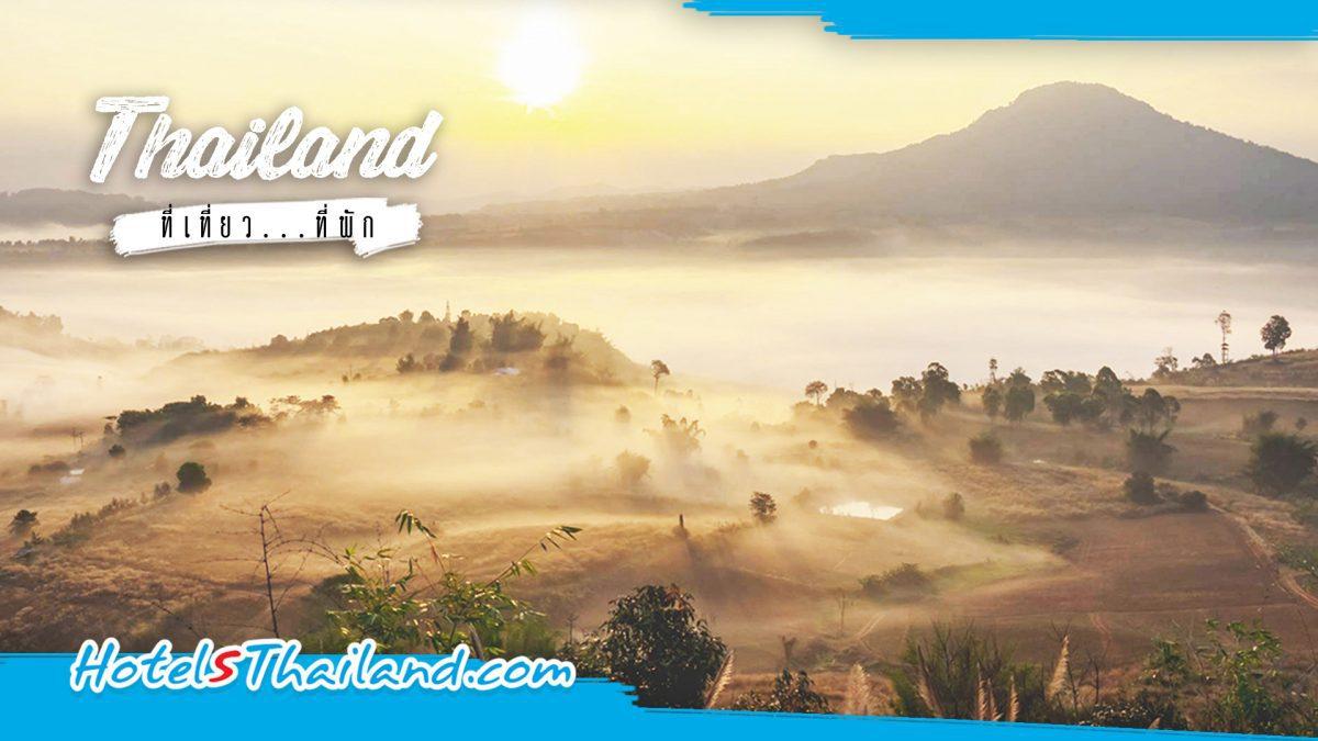 HotelSThailand.com ครบครันเรื่องที่พัก ที่เที่ยวทั่วไทย