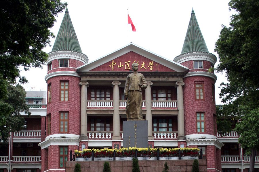 มหาวิทยาลัยซุนยัดเซ็น (Sun Yat-Sen University)