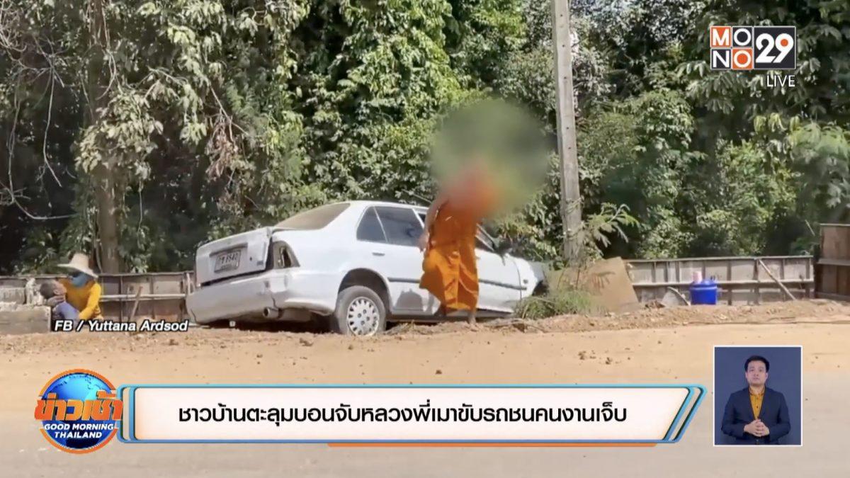 ชาวบ้านตะลุมบอนจับหลวงพี่เมาขับรถชนคนงานเจ็บ