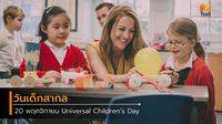 วันเด็กสากล Universal Children's Day 20 พฤศจิกายน