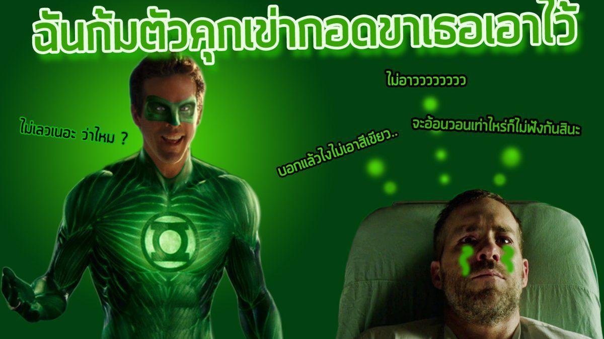 """""""ถ้าย้อนเวลากลับไปได้...ผมก็ยังเลือกที่เล่น Green Lantern อยู่ดี"""""""