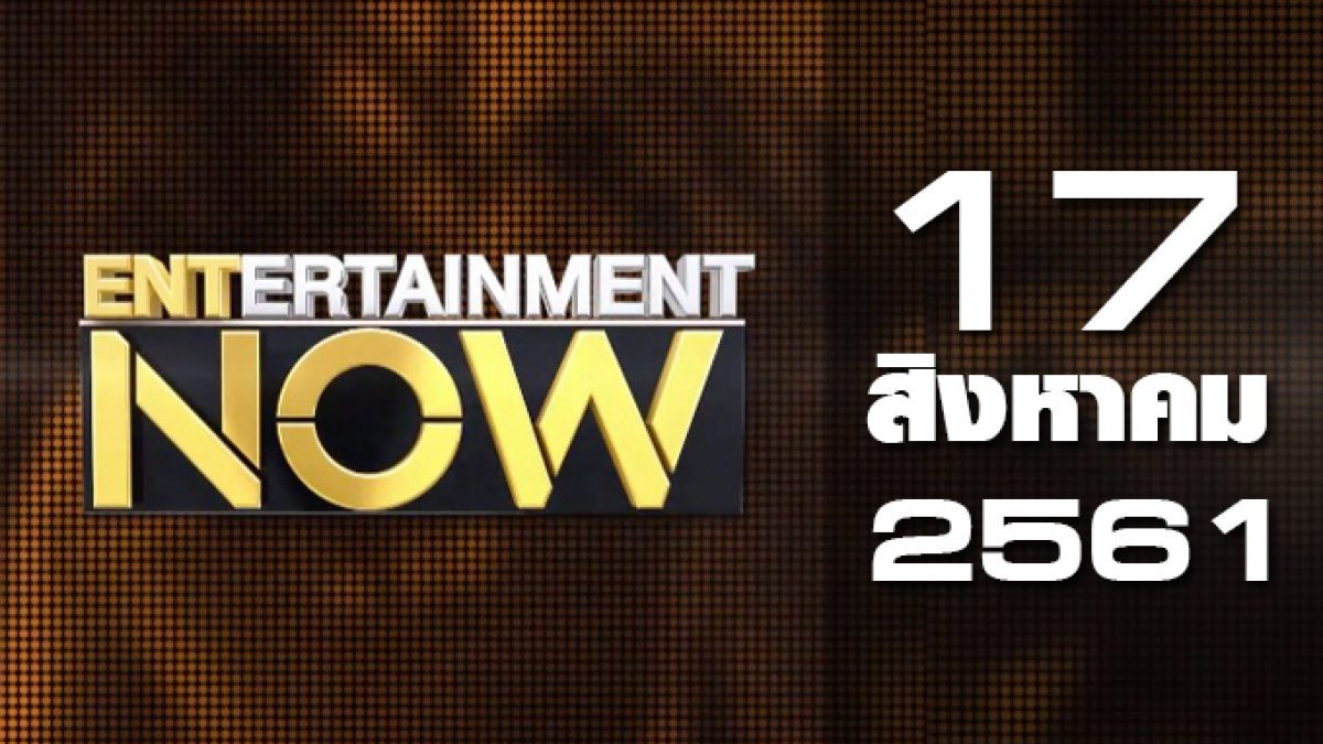 Entertainment Now Break 1 17-08-61