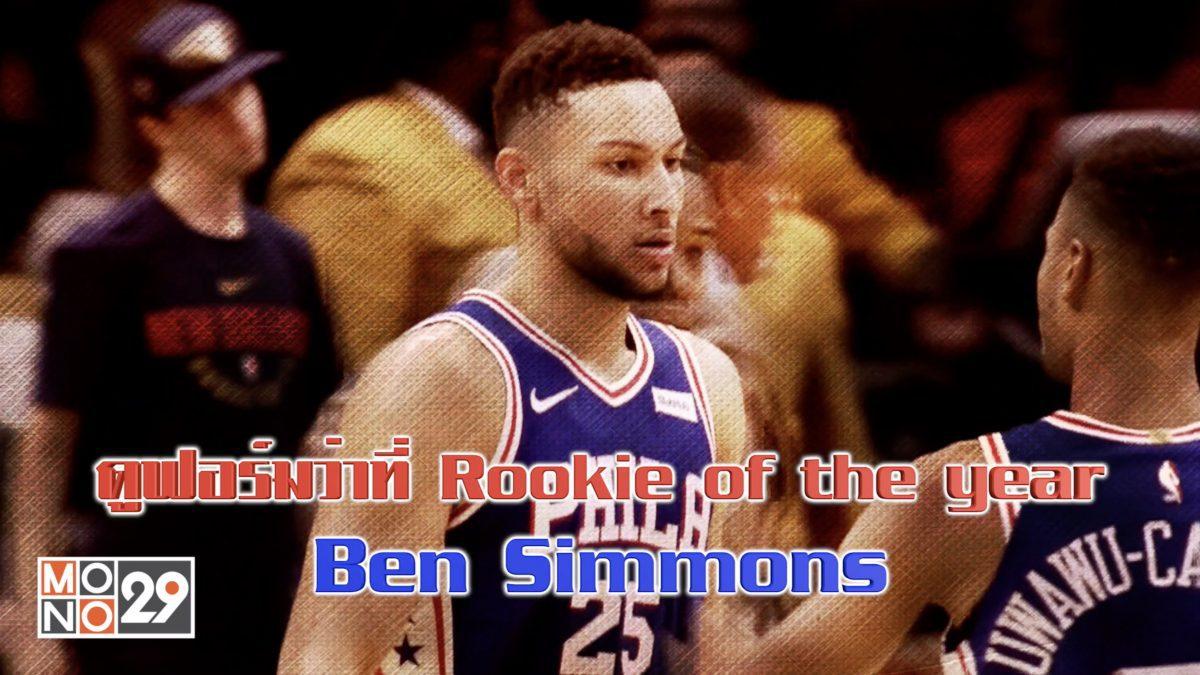 ดูฟอร์มว่าที่ Rookie of the year Ben Simmon
