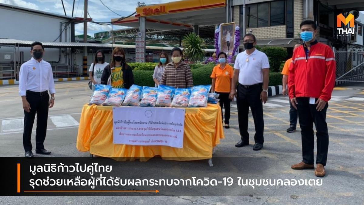 มูลนิธิก้าวไปคู่ไทย รุดช่วยเหลือผู้ที่ได้รับผลกระทบจากโควิด-19 ในชุมชนคลองเตย