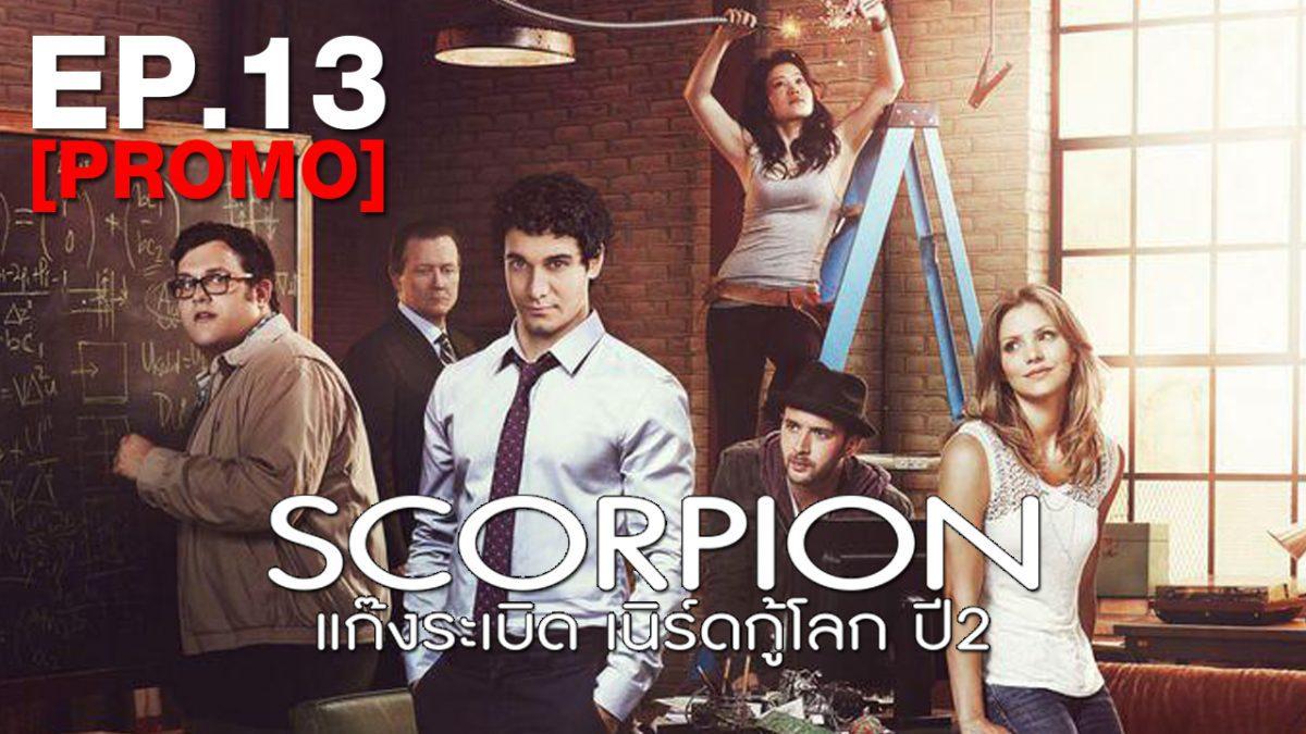 Scorpion แก๊งระเบิดเนิร์ดกู้โลก ปี2 EP.13 [PROMO]