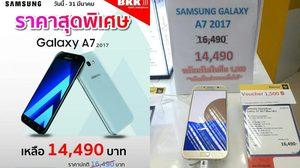 ตาลุก!! Galaxy A7 2017 ฟีเจอร์ระดับเรือธง ลดราคาเหลือ 14,490 บาท Galaxy A5 2017 เหลือ 11,990 บาท