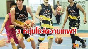 3 หนุ่ม บอม-อ้วน-เพื่อน นำทีมแข่งบาสนัดพิเศษ VS ร.ร.เตรียมอุดม