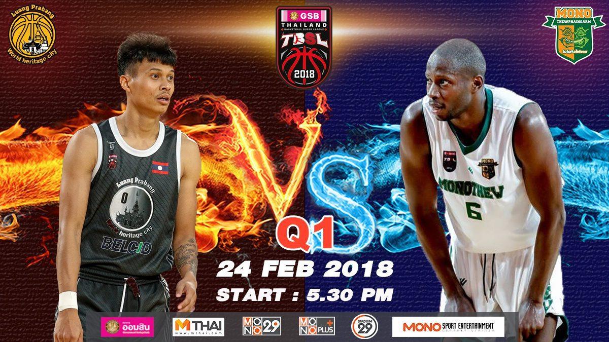 Q1 Luang Prabang (LAO) VS Mono Thew (THA)  : GSB TBSL 2018 ( 24 Feb 2018)