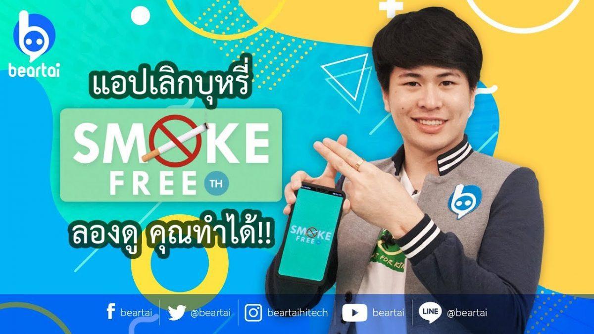 แอปเลิกบุหรี่ Smoke Free TH