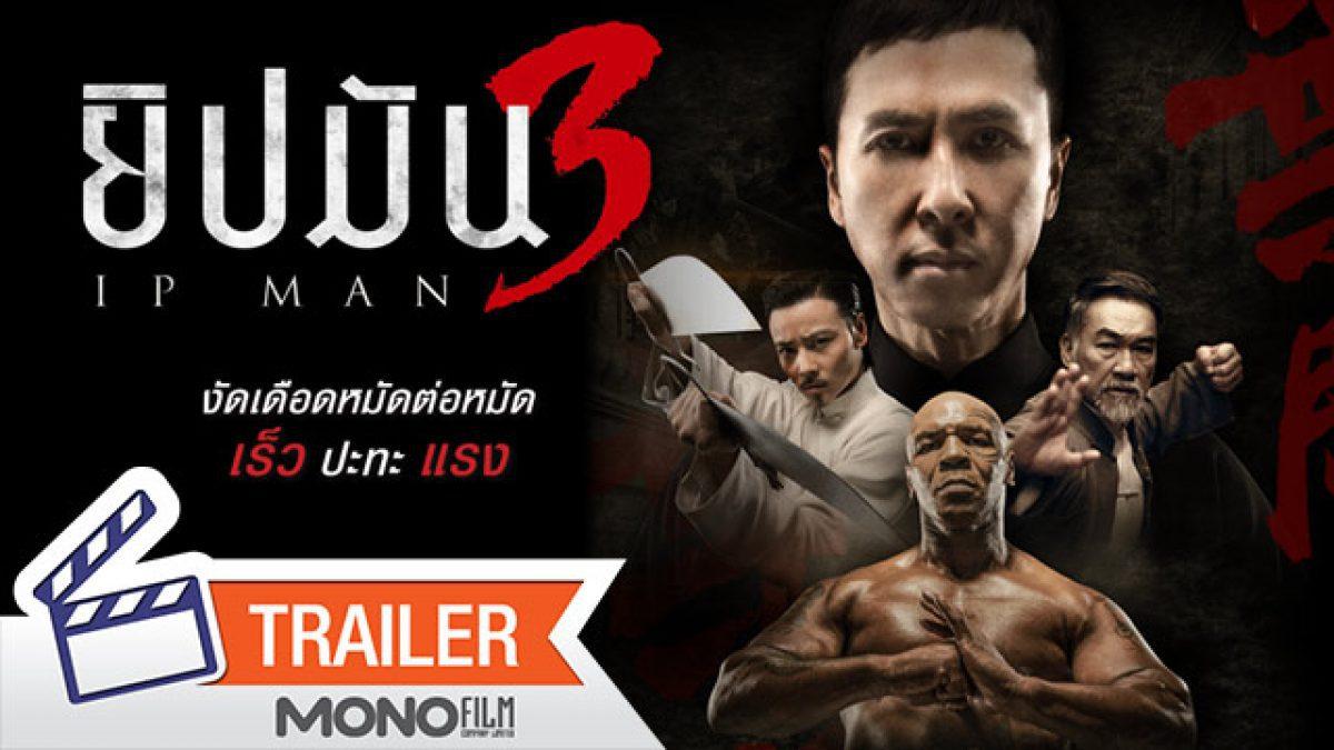 ตัวอย่างภาพยนตร์ IP MAN 3 (ยิปมัน 3) [Official Trailer]