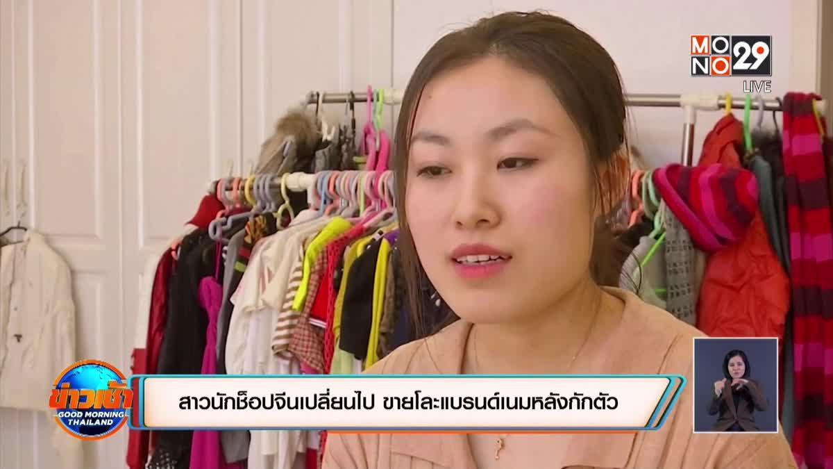สาวนักช็อปจีนเปลี่ยนไป ขายโละแบรนด์เนมหลังกักตัว