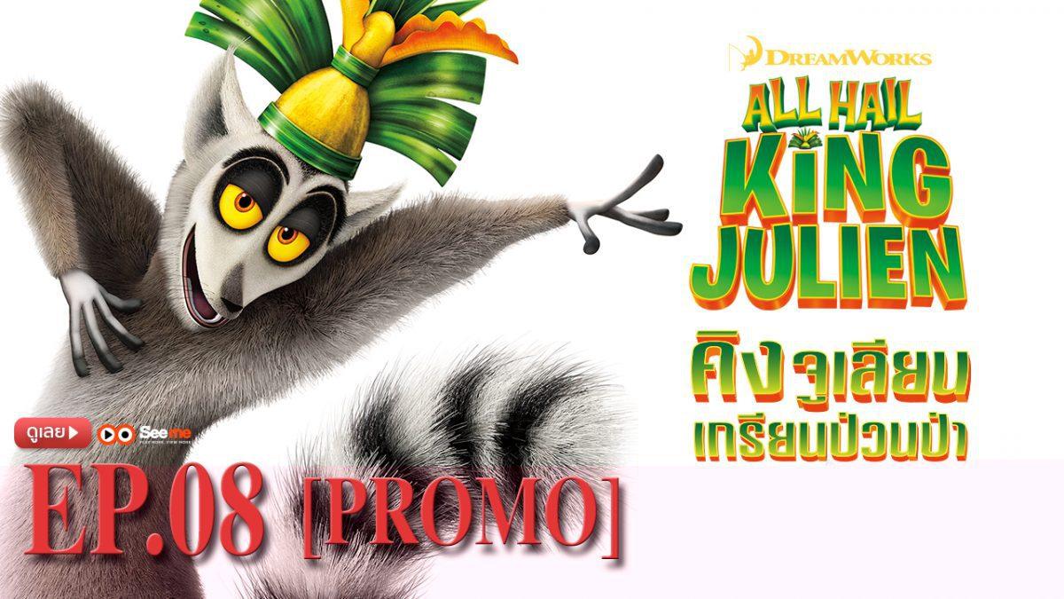 All Hail King Julien คิงจูเลียน เกรียนป่วนป่า ปี1 EP.8 [PROMO]