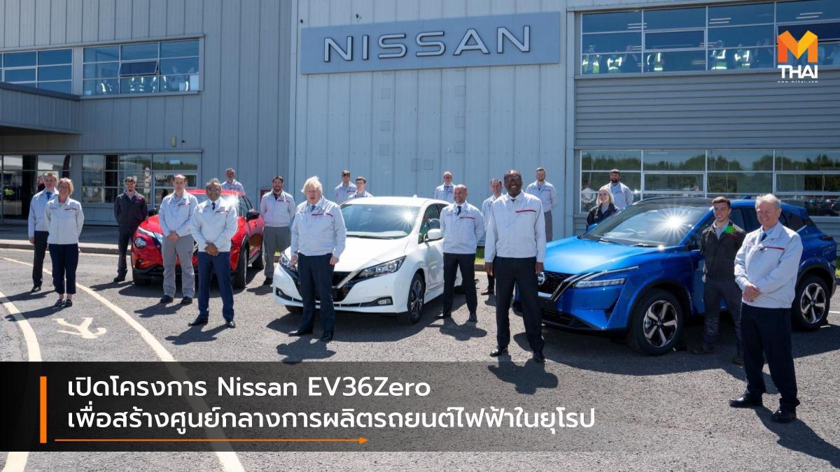 เปิดโครงการ Nissan EV36Zero เพื่อสร้างศูนย์กลางการผลิตรถยนต์ไฟฟ้าในยุโรป
