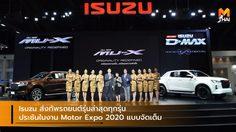 Isuzu ส่งทัพรถยนต์รุ่นล่าสุดทุกรุ่นประชันในงาน Motor Expo 2020 แบบจัดเต็ม