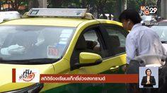 กรมขนส่งฯ เผยสถิติร้องเรียนแท็กซี่ช่วงสงกรานต์ เร่งเพิ่มโทษจับปรับ