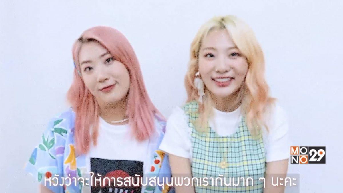 """2 สาว BOL4 ชวนแฟนๆ ชาวไทยมาสนุกกันในคอนเสิร์ตใหญ่""""2019 BOL4 Asia Tour <BLOSSOM> in Bangkok"""""""