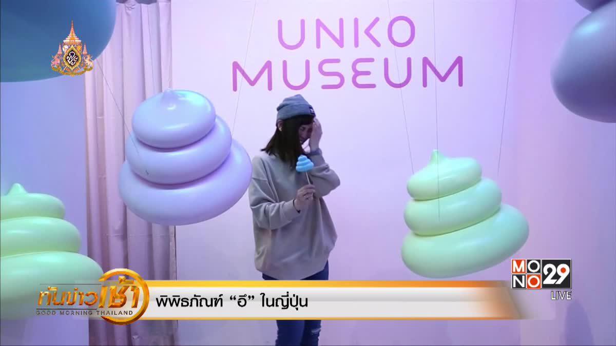 """พิพิธภัณฑ์ """"อึ"""" ในญี่ปุ่น"""
