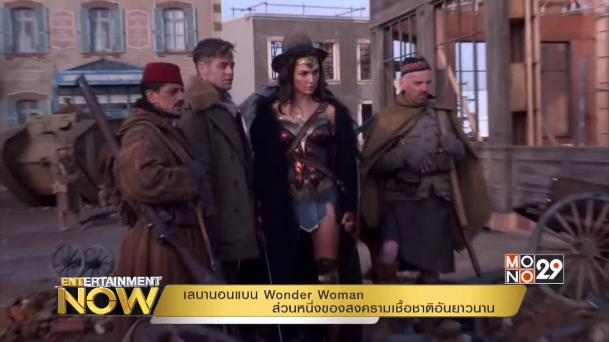 เลบานอนแบน Wonder Woman ส่วนหนึ่งของสงครามเชื้อชาติอันยาวนาน