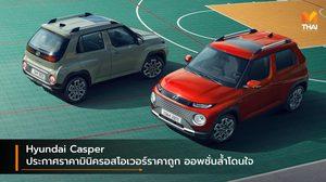 Hyundai Casper ประกาศราคามินิครอสโอเวอร์ราคาถูก ออพชั่นล้ำโดนใจ