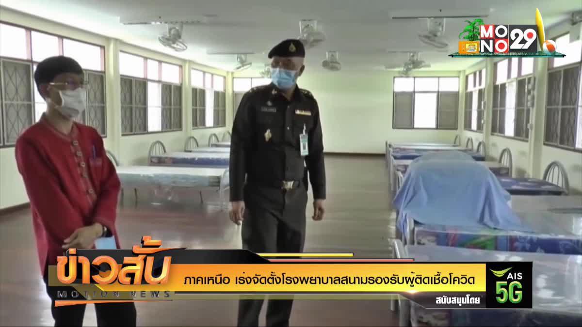 ภาคเหนือ เร่งจัดตั้งโรงพยาบาลสนามรองรับผู้ติดเชื้อโควิด