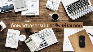 3 ทักษะวิศวกรการเงิน อาชีพแห่งอนาคต