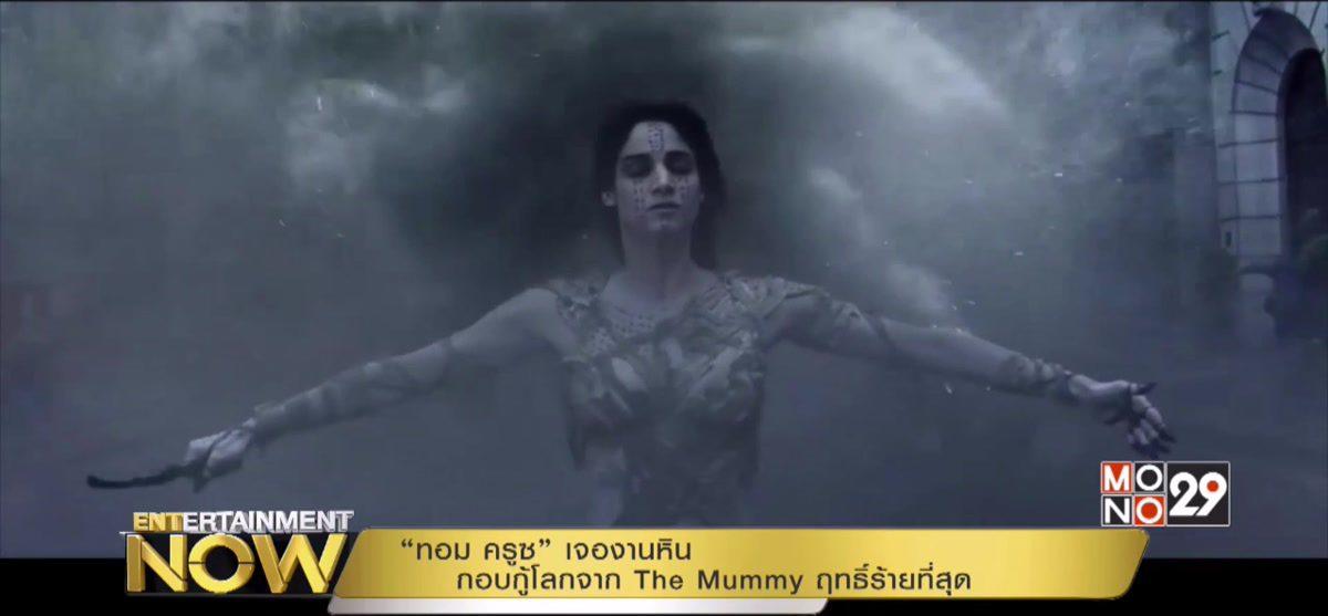 """""""ทอม ครูซ"""" เจองานหิน กอบกู้โลกจาก The Mummy ฤทธิ์ร้ายที่สุด"""