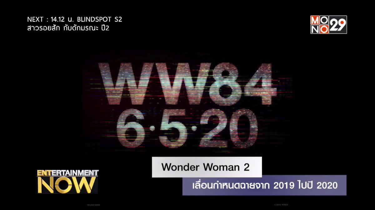 Wonder Woman 2 เลื่อนกำหนดฉายจาก 2019 ไปปี 2020