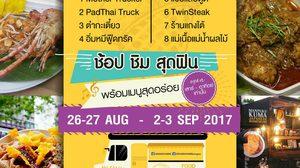 ช้อป ชิม สุดฟิน กับ Food Truck Festival ที่แกรนด์โฮม บางนา