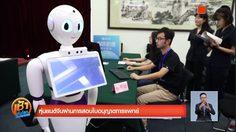 หุ่นยนต์จีนผ่านการสอบใบอนุญาตการแพทย์