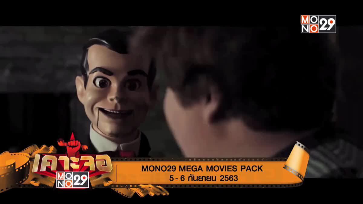 [เคาะจอ 29] MONO29 MEGA MOVIES PACK 5-6 ก.ย. 2563 (05-09-63)