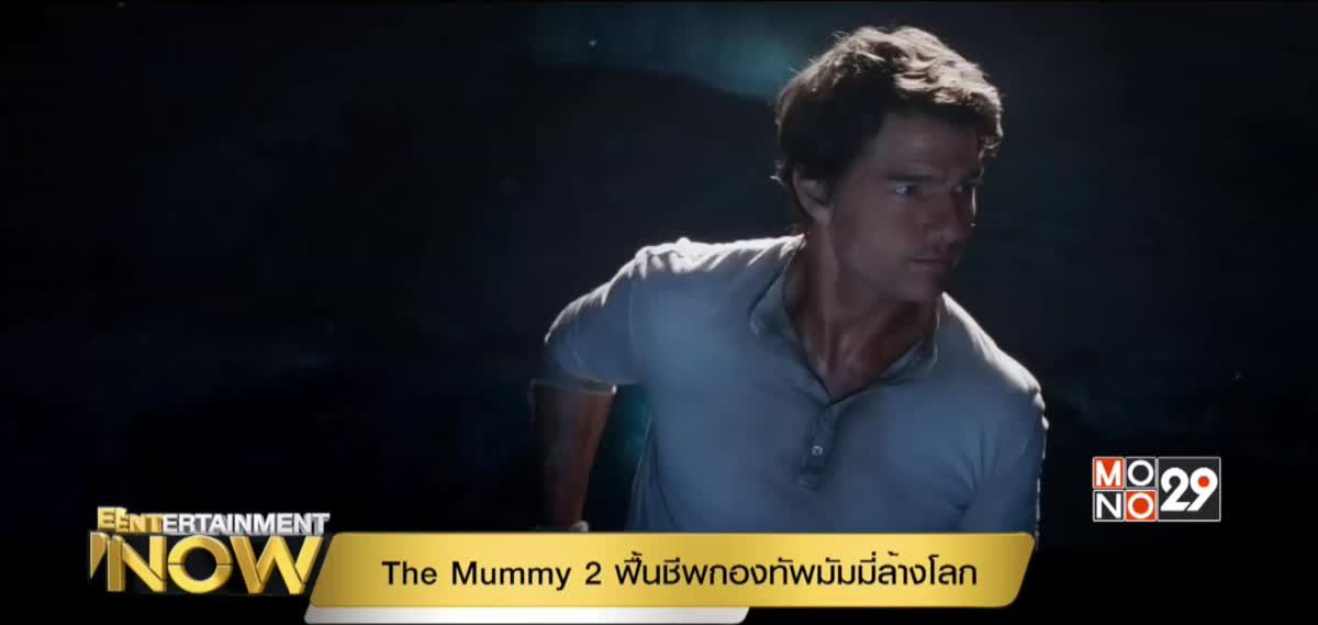 Movie Review : The Mummy