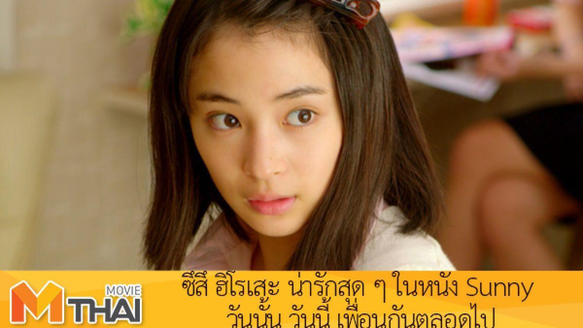 ซึสึ ฮิโรเสะ น่ารักสุด ๆ ในหนัง Sunny วันนั้น วันนี้ เพื่อนกันตลอดไป