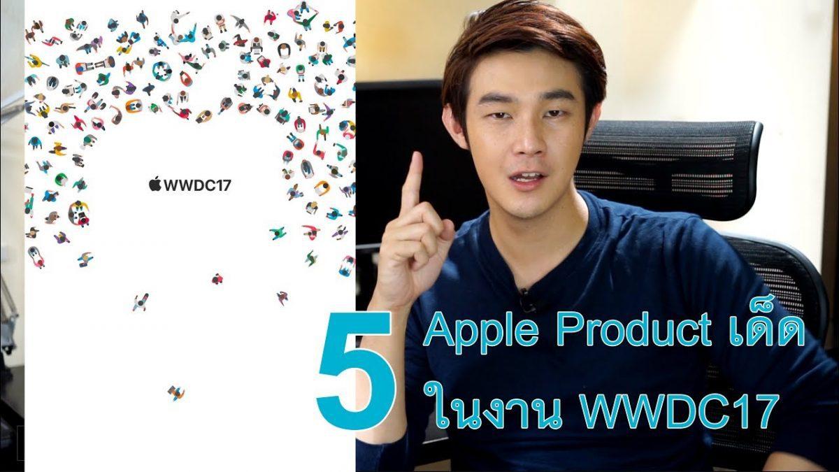 5 product เด็ดในงาน WWDC17  (5 Product at WWDC17)