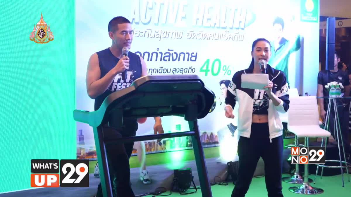 """ประกันสุขภาพไทยวิวัฒน์ ดึง """"อาเล็ก ธีรเดช"""" ชวนคนไทยใส่ใจสุขภาพ พร้อมเปิดตัว """"ไทยวิวัฒน์ Active Health"""""""