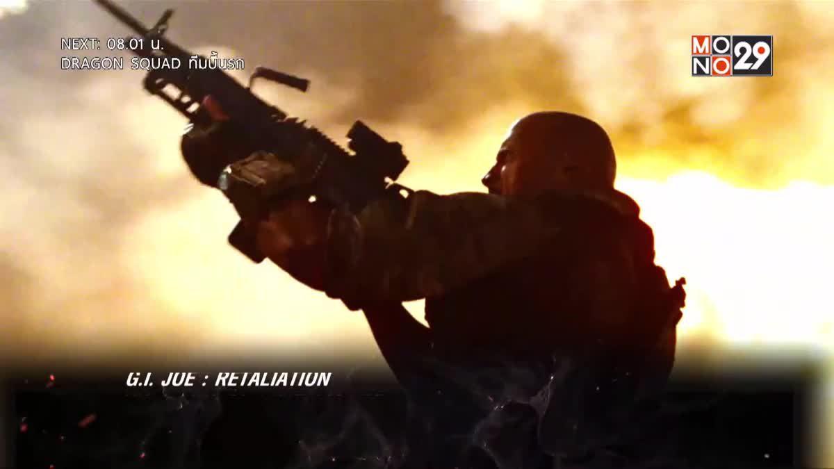 "MONO29 จัดหนัง ""G.I. Joe Double Action Pack"""