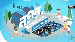 PTT เชิญชวนสมาชิกทุกท่านร่วมวิ่งการกุศลในงาน PTT Blue Card วิ่งส่งความสุข